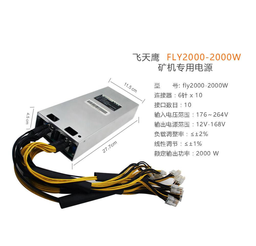 2000w网址_fly2000-2000w 2000w矿机电源